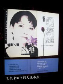 《阿难》湖南文艺出版社