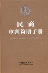 民商审判简明手册 正版 《民商审判简明手册》编写组  9787509309490