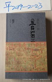 敦煌石窟五台山图研究