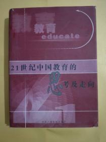 21世纪中国教育的思考及走向(精装大16开)