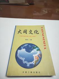 大同文化-中国先进传统文化之探索(学术专著一厚册)