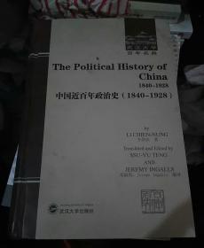 中国近百年政治史/武汉大学百年名典