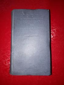 求解作文两用 英汉模范字典(增订本)