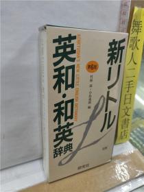 辞典  新リトル 英和・和英辞典  第6班 竹林滋  研究社出版 日文原版小开本辞典