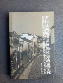 古代江南城镇发展与社会演变研究