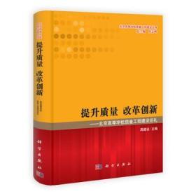 提升质量 改革创新:北京高等学校质量工程建设巡礼/北京高等学校质量工程建设丛书 正版 出版社:科学出版社  9787030379788