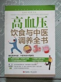 高血压饮食与中医调养全书