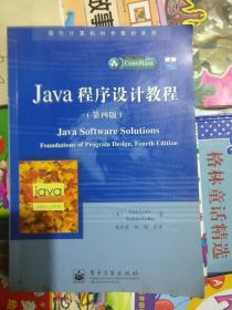 Java程序设计教程(第4版)品相以图片为准