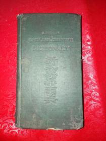 新式英华词典