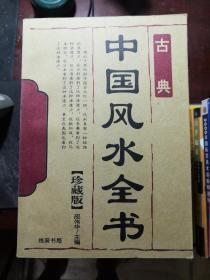中国风水全书 珍藏版