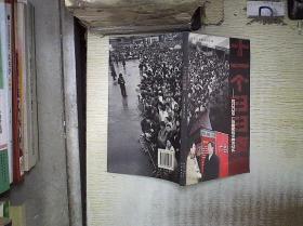 十一个日日夜夜   2008广百集团抗灾救灾纪实