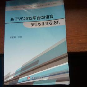 基于VS2012平台C#语言测量软件开发技术