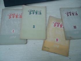 学习生活(半月刊)1958年(2、3、9、10)
