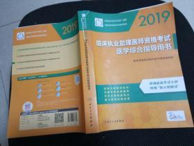 2019临床执业助理医师资格考试医学综合指导用书