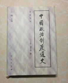 中国政治制度通史(第二卷  先秦)