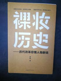 裸妆历史:历代改革悲情人物新说9787500685685