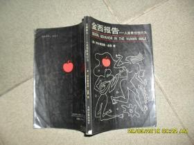 金西报告:人类男性性行为(8品小32开扉页右上角被撕去一大块1989年1版1印20100册217页世界性学专著书目7)44036