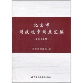 北京市财政规章制度汇编(2010年度) 正版 北京市财政局  9787509529270