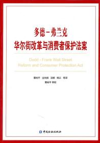 多德-弗兰克华尔街改革与消费者保护法案 正版 董裕平   9787504957443