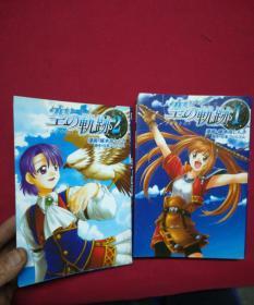 漫画 英雄传说 空之轨迹 1、2、 2本合售