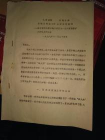 孟令珍同志在十堰二汽贫协一届六次全委扩大会议的报告