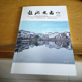 龙游史志2019.1