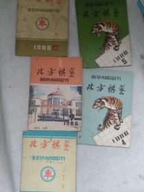 北方棋艺,1986年5本合售