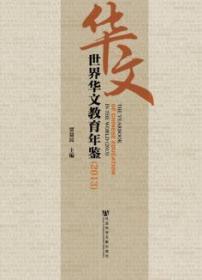 世界华文教育年鉴(2013) 正版 贾益民   9787509757666