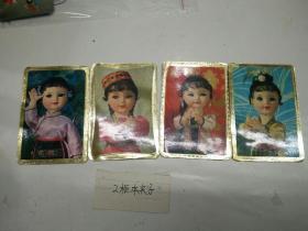 日历卡(中国娃娃)1977年(4张)