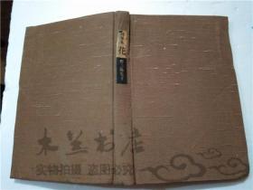 原版日本日文书 随笔集 花 野上弥生子 新潮社 32开硬精装