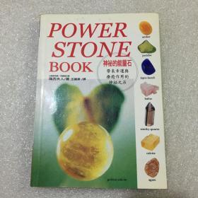 神秘的能量石(带来幸运与疗愈作用的神秘之石)