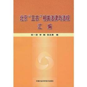 """北京""""三农""""相关法律与法规汇编 正版 郑一淳,李刚,张志勇  9787802336940"""