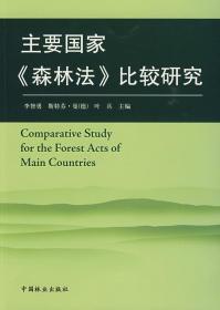 主要国家《森林法》比较研究 正版 李智勇,斯特芬曼,叶兵   9787503854422