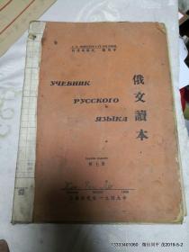 俄文读本(第7版