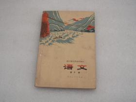 四川省中学试用课本《语文》第十册