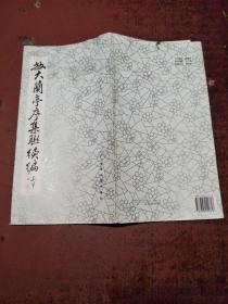 放大兰亭序集联续编