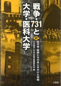 戦争・731と大学・医科大学―続 医学者・医师たちの良心をかけた究明  日文硬精装, 232p