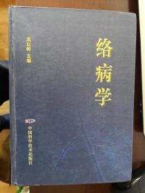 络病学【南车库】100