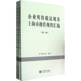 企业所得税法规及上海市操作规程汇编(套装全3册) 正版 《企业所得税法规及上海市操作规程汇编》编写组著  9787542935953