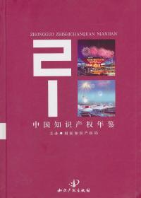 中国知识产权年鉴2010 正版 国家知识产权局   9787513002370