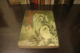 明河社 《雪山飞狐》 全一册  第13版