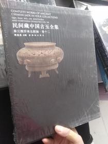 民间藏中国古玉全集  秦汉魏晋南北朝编·卷十二
