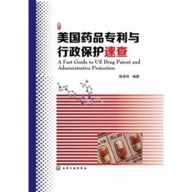 美国药品与行政保护速查 正版 陈清奇  9787122188328