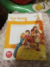 韩语原版:这些小妇人