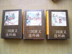 三国渲义(一.二.三册.全三册)精装绘画本.上海人美:品相好.【ab--1】