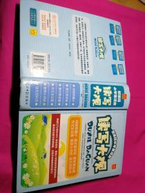 新课标小学生语文读写大观(2009年一版一印精装插图本)