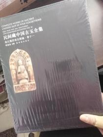 民间藏中国古玉全集  秦汉魏晋南北朝编. 卷十一