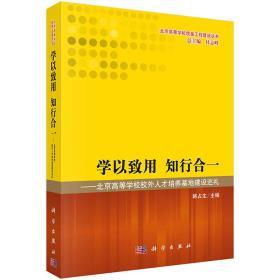 学以致用 知行合一:北京高等学校校外人才培养基地建设巡礼/北京高等学校质量工程建设丛书 正版   9787030379801