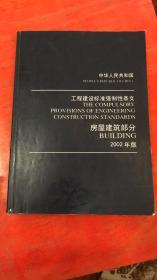 中华人民共和国:工程建设标准强制性条文/房屋建筑部分2002年版 作者 : 建设部 编