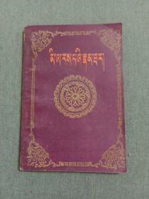 米拉日巴传(藏文)